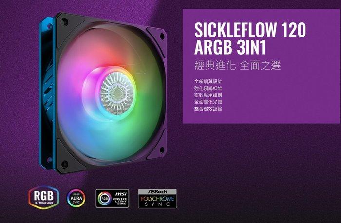 小白的生活工場*Coolermaster SickleFlow 120 ARGB 3合1/12公分風扇組合包/含控制器