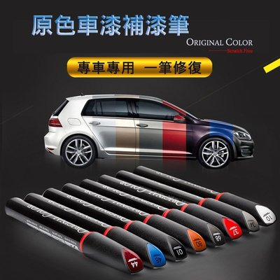 MAZDA 6 專車專用 原色補漆筆 黑/藍/白/紅/銀 防鏽筆 油漆筆【R&B車用小舖】OMAZ6