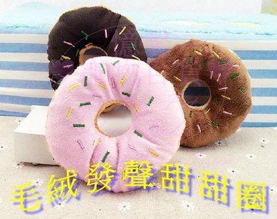 【7117】毛絨甜甜圈 寵物玩具/貓狗玩具/安撫玩具/絨布/發聲玩具/磨牙啃咬玩具/抗憂鬱玩具 (憶馨)