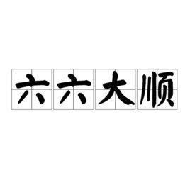 中華黃金門號 0966-709-666  新年換新號,帶來好預兆 !