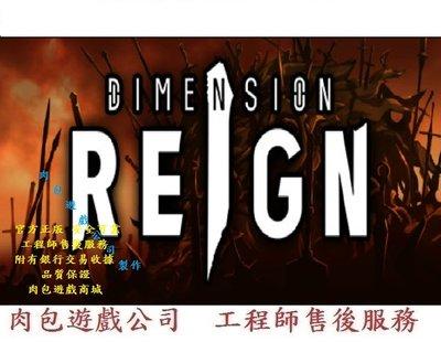 PC版 中文版 官方正版 肉包遊戲 STEAM DIMENSION REIGN 標準版 主程式
