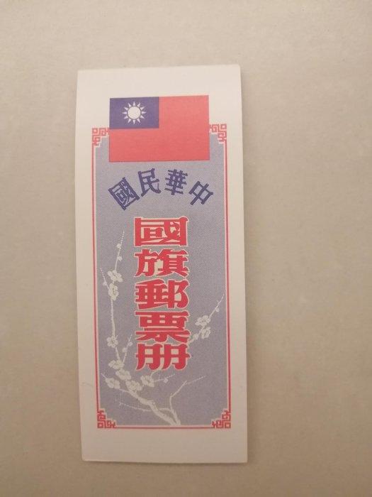 民國68年,中華民國國旗郵票冊。票品良好