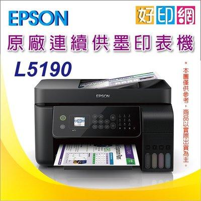 【好印網+含稅+加購墨水一組】【2年保固】EPSON L5190/l5190 雙網傳真連供複合機 另有L5196