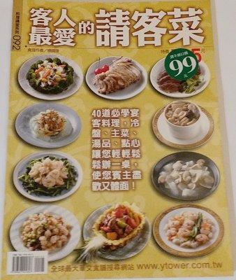 客人最愛的請客菜 二手食譜 中式料理 宴客菜 台式料理 拿手菜 新北市