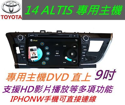 TOYOTA 14 ALTIS 音響 專用主機 用送 PAPAGO10導航 支援+導航+藍芽 USB DVD SD 汽車音響