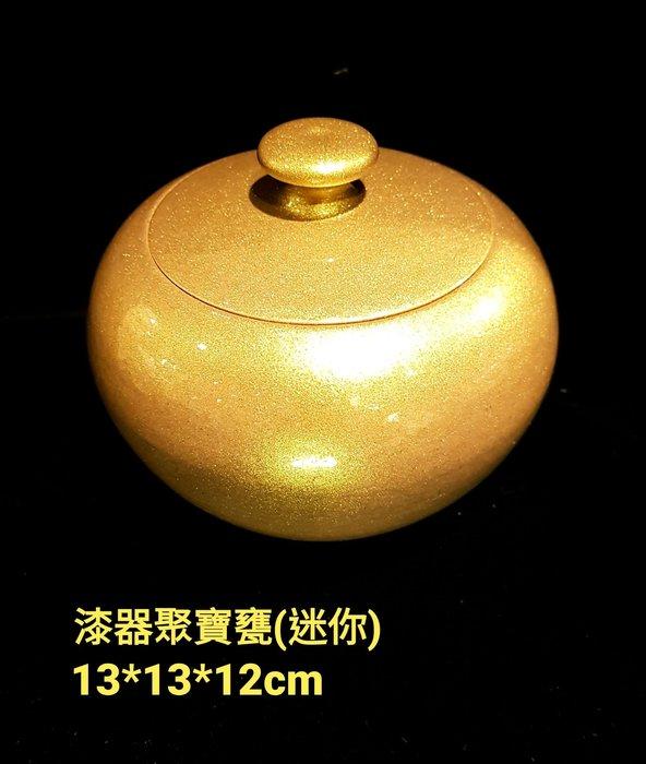 【星辰陶藝】(迷你,金) 陶瓷漆器 ,聚寶甕,聚寶盆,有蓋,財庫財位,老茶罐