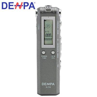 ✿國際電通✿【保固半年】DENPA 4GB 數位錄音筆 G-110 / G110 聲控 / 電話錄音 / 現場錄音 密錄