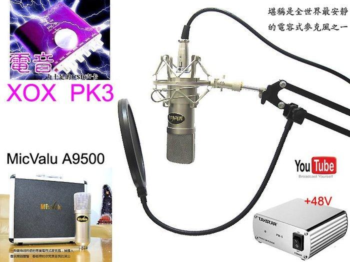 RC第15號之6:PK 3+Micvalu A9500麥克風+支架+防噴網+48v電源送166音效