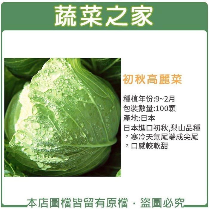 【蔬菜之家】B01.高麗菜種子100顆(梨山品種,寒冷天氣尾端成尖尾,口感較軟甜.蔬菜種子)