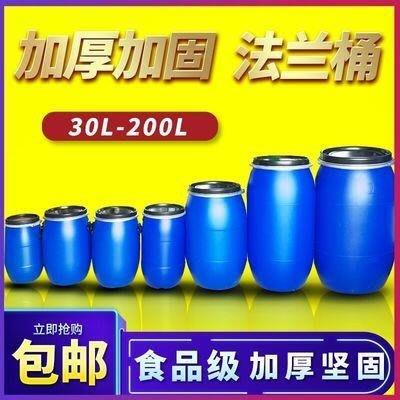 水桶 全新200L開口大口鐵箍桶塑料化工法蘭桶加厚120升kg塑膠桶泔水桶