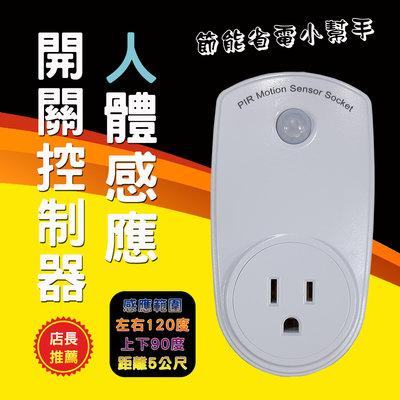 節能環保 LP-ES01 紅外線人體感應 開關控制器 110V 3P插頭插座 自動通電斷電 最大負載 10A 1100W