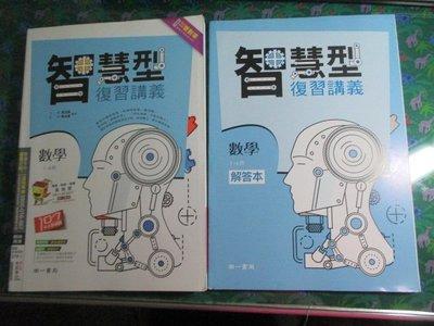 【鑽石城二手書】高中參考書 107學測專用 智慧型複習講義 數學1-4冊 南一出版 4 教師用書