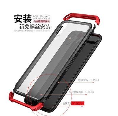 ⚡️雷神機甲⚡️四色i Phone Xs双截龍⚡️防摔鋁合金屬邊框背蓋手機殼保護殼