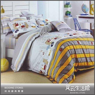 專櫃品牌/ 100%精梳棉 / 標準雙人床包兩用被四件組【芃云生活館】