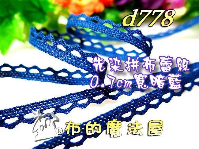 【布的魔法屋】d778-1暗藍0.7cm純棉手鉤型拼布蕾絲先染蕾絲(12送1服裝花邊,蕾絲花邊蕾斯,鄉村風棉質刺繡蕾絲)