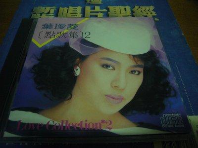 葉璦菱『點歌集 2』1987 MANUFACTURED BY SANYO JAPAN 日本三洋首盤無ifpi