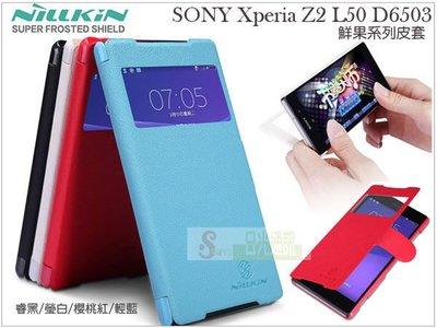 日光通訊@NILLKIN原廠 SONY Xperia Z2 L50 D6503 來電視窗 鮮果硬殼側掀皮套 超薄磁扣側翻保護套