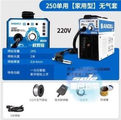 桃園一台7000! !電焊機 二氧化碳氣體保護焊機無氣二保焊機一體兩用小型T 200V~陶陶百貨