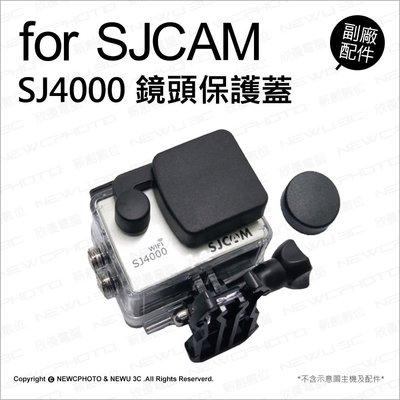 【薪創台中】SJcam SJ4000 Wifi 鏡頭保護蓋 兩件裝 新版 防水殼鏡頭蓋 副廠配件 鏡頭蓋 防塵蓋