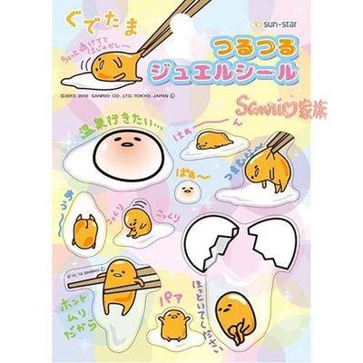 《東京家族》蛋黃哥 立體貼紙組