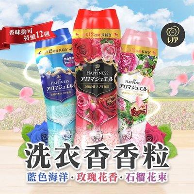 【寶寶王國】日本 P&G 衣物芳香顆粒 衣物香香豆 香香粒 520ml
