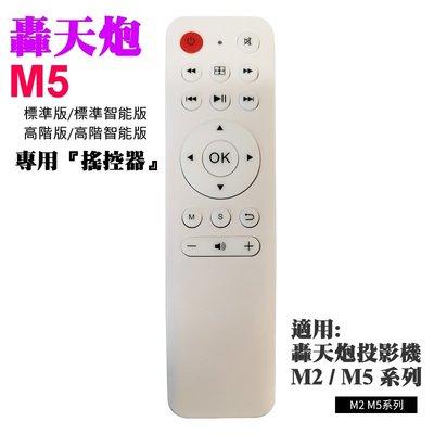 【台灣現貨】轟天炮M5標準版/標準智能版/高階版/高階智能版 專用『搖控器』