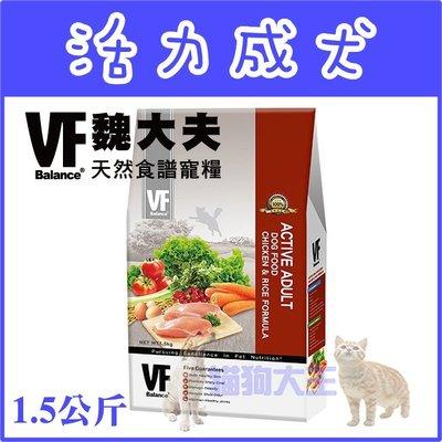 **貓狗大王**VF魏大夫 活力成犬 雞肉+米配方(1~7歲以上成犬)  1.5KG