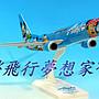 **飛行夢想家**阿拉斯加航空&B737-900&1:200&頂尖航空迷精緻典藏!!!