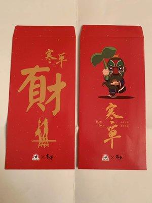 寒單紅包袋(1包2入) 「武財.有財」紅包袋  胡宇威 鄭人碩 電影周邊商品