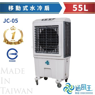 通風王👑直購【JC-05 水冷扇 16吋55公升 移動式水冷扇】溫控設備|大風量 電風扇|節能省電|台灣製造 免運