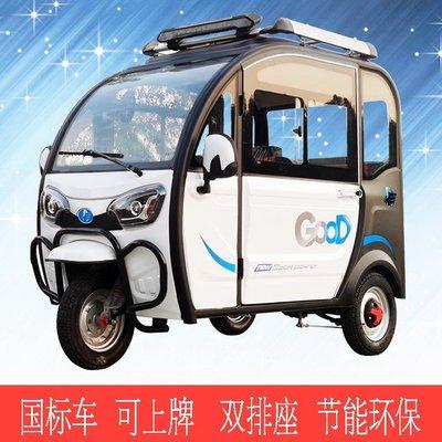 熱銷可上牌電動三輪車全封閉家用車士成人接送載人兩門小型車帶棚新款