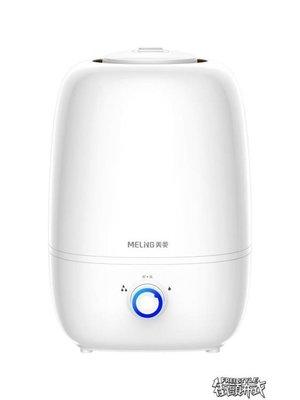 美菱加濕器家用靜音臥室孕婦嬰兒大容量辦公室空氣小型迷你香薰機