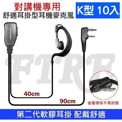《實體店面》【K型 超值10入】無線電對講機 專用 軟膠耳掛 舒適 耳掛型 耳機麥克風