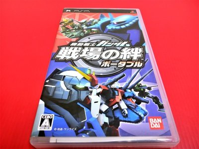 ㊣大和魂電玩㊣ PSP 機動戰士鋼彈 戰場之絆 攜帶版 {日版}編號:N4-1---掌上型懷舊遊戲