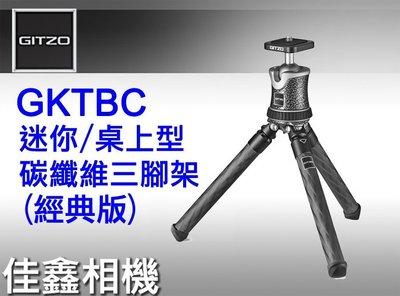 @佳鑫相機@(全新品)GITZO GKTBC 碳纖維迷你旅行者三腳架(經典版) 桌上型/最高承載3kg (公司貨)現貨!