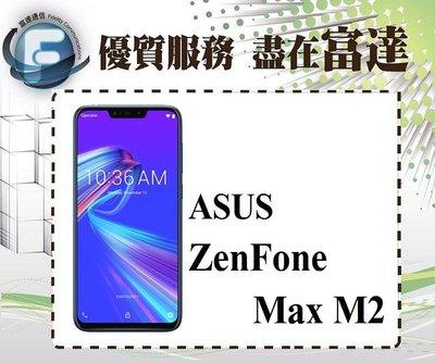 【全新直購價7400元】ASUS ZenFone Max Pro M2 ZB631KL 4G+128GB『富達通信』