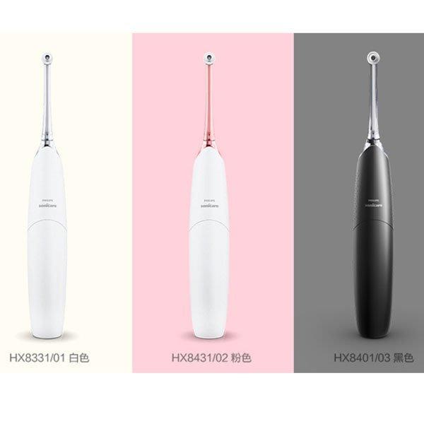 5Cgo 【批發】含稅會員有優惠 520116675376 飛利浦電動沖牙器 HX8331噴氣式潔牙器電動牙刷洗牙器便攜
