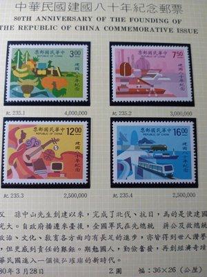 台灣郵票(不含活頁卡)-80年 紀325 建國80年建國八十紀念郵票 -全新