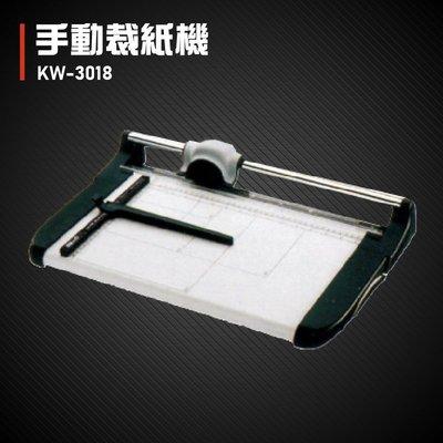 【辦公事務必備】KW-trio KW-3018 手動裁紙機 辦公機器 事務機器 裁紙器 台灣製造
