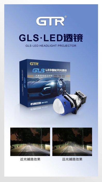 GTR GLS-LED雙光透鏡大燈 遠近雙光一體 智能雙光透鏡魚眼 DIY最佳配件 保固一年 藍膜版