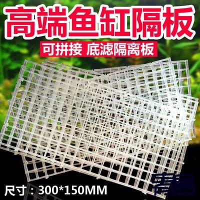 Y。。。青島水族。。。KS-010-SW可拼接隔離板/珊瑚繁殖基座/格板支架,珊瑚格板(10片100)==30*15透明