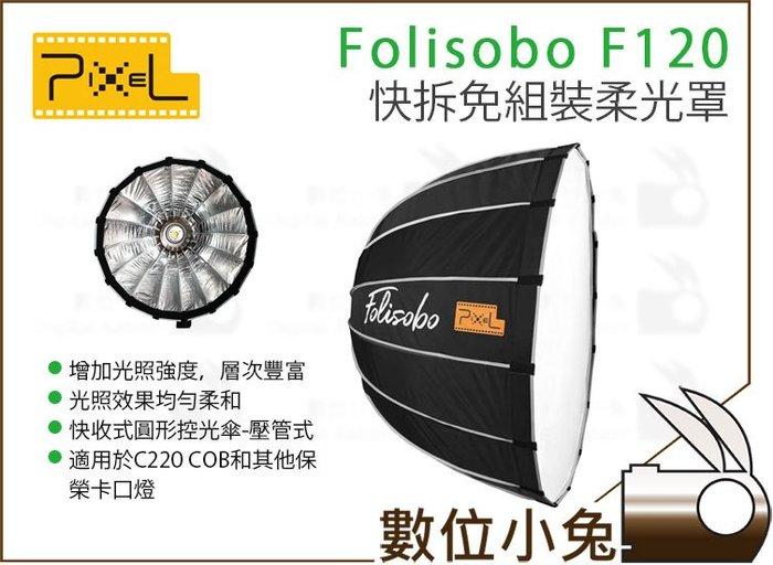 數位小兔【品色 PIXEL 120cm Folisobo F120 快拆免組裝 柔光罩】公司貨 快收罩 保榮 C300D