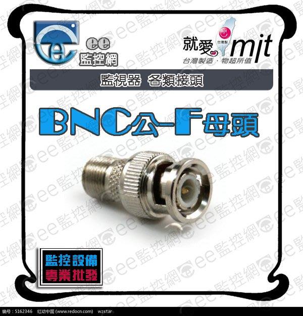 BNC公轉F母 - 轉接頭 監視器 攝影機 監控主機 同軸電纜線 工程專業型 台灣製造【ee監控網】