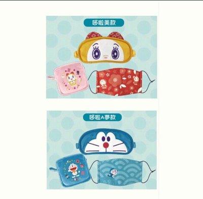 7-11 哆啦A夢 神奇道具 口罩眼罩組 預購+現貨 多啦美 小叮噹