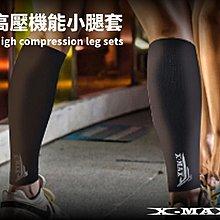 8折-排汗王~MIT~XMAX~翠鳥X260高壓機能小腿套~專業慢跑用壓力