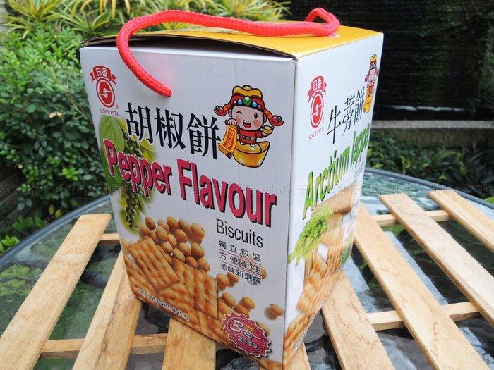3號味蕾~日香家族綜合桶420G(三合一)1桶125元...(牛蒡餅+胡椒餅+鹽酥冬酥餅)...伴手禮