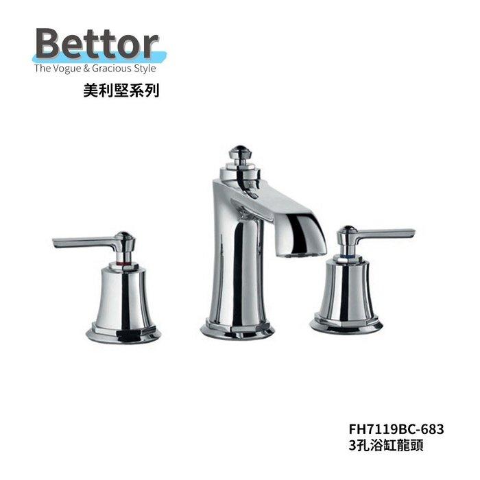 《101衛浴精品》BETTOR 美利堅系列 三件式 浴缸龍頭 FH7119BC-683 歐洲頂級陶瓷閥芯【免運費】
