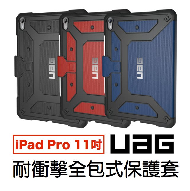 UAG Apple iPad Pro 11吋 耐衝擊 軍規 強化 軟質全包式保護殼 三色 台灣公司貨