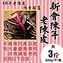 MD134【新會陳年老陳皮】►均價【500元/ 斤】...