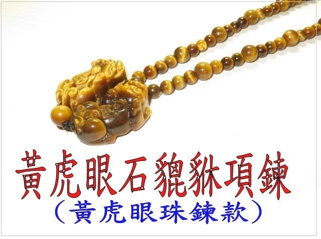 金鎂藝品店【黃虎眼貔貅一對項鍊 黃虎眼石珠鍊款】貔貅和珠鍊都是黃虎眼 編號6017